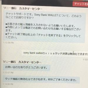 ソニー銀行のタッチ決済について