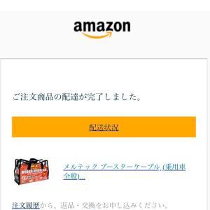 amazonからのメールに心臓が