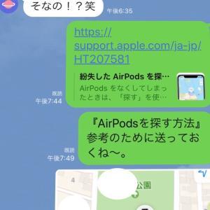 ショック高級AirPods Proを紛失→奇跡的にアプリで見つかった
