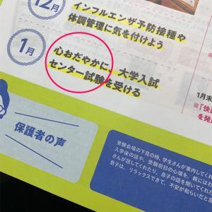 英検 9/30〜10/6 と 9月のまとめと10月の予定