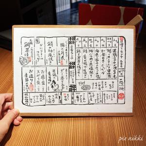 【昼食】ごはんや一芯京都