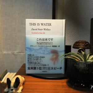 『これは水です』を読んだ。