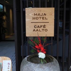 【オープン当日】カフェ・アアルト京都へ行って来ました!