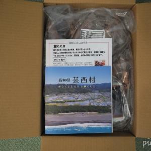 ふるさと納税|高知県芸西村