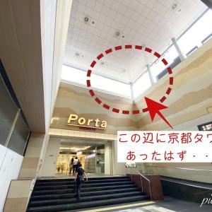 2021年7月|久しぶりの京都駅。