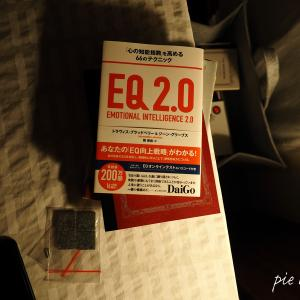 【2019年7月/楽天ブックス】EQ2.0・・・とイッタラメノーの使い方