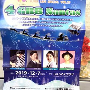 ELECTONE SUPER LIVE SPECIAL vol.21 @岐阜じゅうろくプラザ