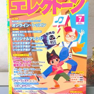 月刊エレクトーン7月号 (2020年)