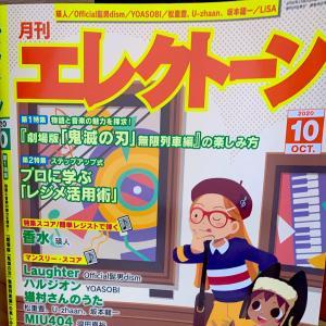 """月刊エレクトーン10月号 ライブレポート載りました。""""アニソンJACK!"""""""