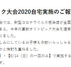2020年の算数オリンピック・キッズBEEは通常開催中止、自宅開催に!