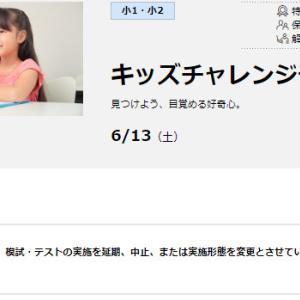 早稲アカが2020年6月チャレンジテスト開催決定!申込も開始