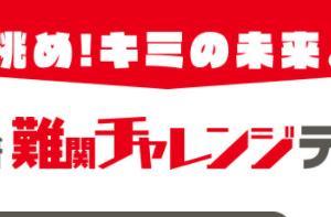 日能研4・5年生向け「難関チャレンジテスト」開催