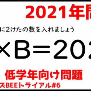 キッズBEE 2021年問題6「マジックナンバー4」問題と解答解説