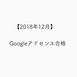 【2018年12月】Googleアドセンスの審査に2回目で合格!