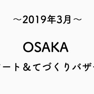 【2019年3月開催】OSAKA アート&てづくりバザール VOL30