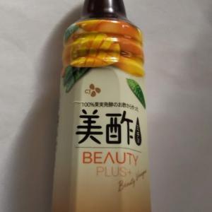 コストコ 美酢マンゴー