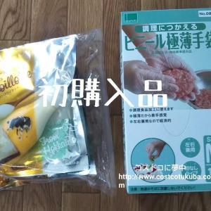 コストコつくば倉庫5/26(火)の初購入品&チラ見情報
