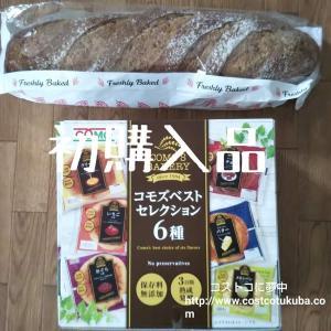【コストコお買い得情報】つくば倉庫6/12(金)の初購入品&コスパト情報