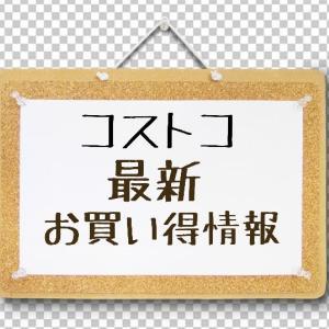 【コストコ最新お買い得情報】8/4(火)初購入品&コスパト