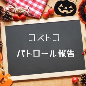 9/29(火)コストコパトロール報告(コストコマスク情報など)