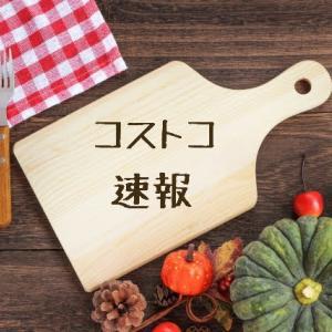 10/27(火)コストコリアルタイム速報