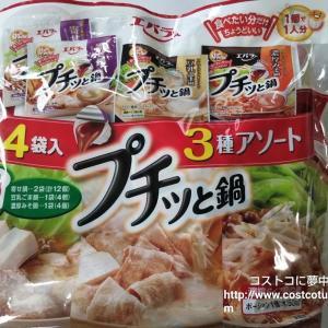 コストコ【プチッと鍋】&歴代鍋つゆ