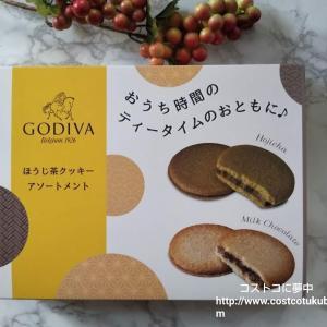 コストコで嬉しい新発売【ゴディバほうじ茶クッキー】