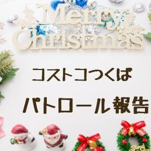 11/27(金)コストコパトロール報告