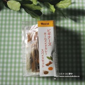 美味しいよこれ!!【コストコビギナーズカレースパイスセット】