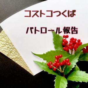 1/8(金)コストコパトロール報告