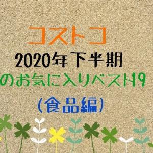 ※未完全【コストコ2020年下半期】(7月~12月)私のお気に入りベスト19(食品編)