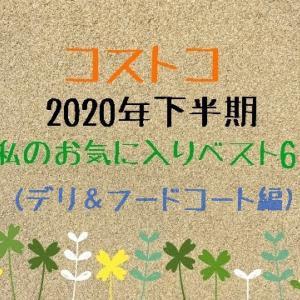 【コストコ2020年下半期】(7月~12月)私のお気に入りベスト6(デリ&フードコート編)