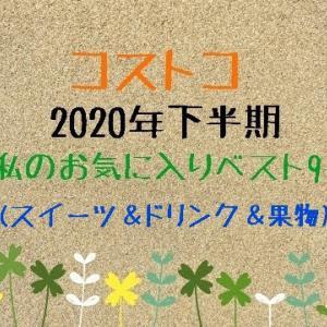 【コストコ2020年下半期】(7月~12月)私のお気に入りベスト6(スイーツ&ドリンク&フルーツ編)