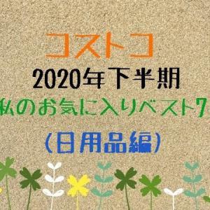 【コストコ2020年下半期】(7月~12月)私のお気に入りベスト7(日用品編)