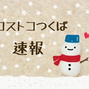 1/15(金)コストコつくばリアルタイム速報