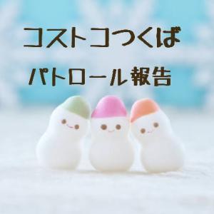 1/15(金)コストコパトロール報告