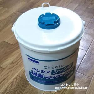 コストコオンライン商品【クレシアジャンボ消毒ウエットタオル】