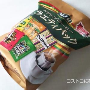 コストコ超可愛いパッケージ【MJBドリップコーヒーバラエティパック】