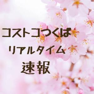 4/20(火)コストコつくばリアルタイム速報