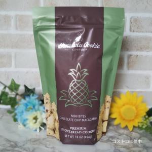 コストコにホノルルクッキー降臨【ミニ・バイツ・チョコレートチップマカダミアクッキー】