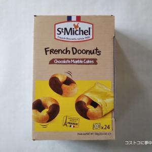 コストコ新商品【サンミッシェルマーブルドーナツ】は『チョコレートマーブルケーキのドゥーナッツ』なのだ