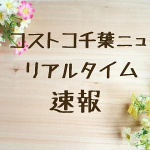 6/15(火)コストコ千葉ニューリアルタイム速報