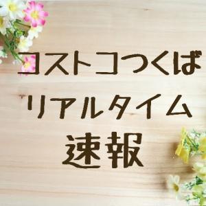 6/19(土)コストコつくばリアルタイム速報