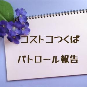 6/19(土)コストコパトロール報告(つくば)父の日で激混み!お値引き多数!