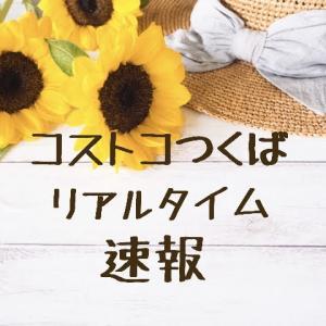 7/26(月)コストコつくばリアルタイム速報
