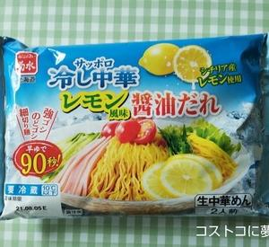 コストコ冷やし中華はじめました【菊水サッポロ冷やし中華レモン風味醤油だれ】