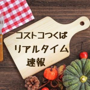 9/24(金)コストコつくばリアルタイム速報