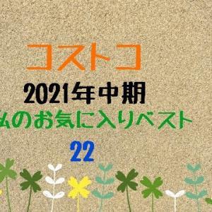 【コストコ2021年中期】(5月~8月)私のお気に入りベスト22(後半)