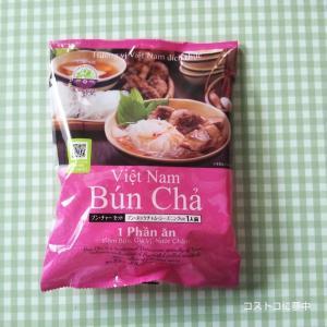 コストコ【ブンチャーセット】はベトナムのつけ麺