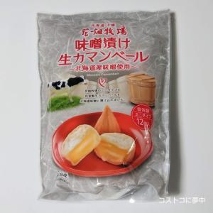 コストコ【味噌漬け生カマンベール】発酵食品のビッグカップル